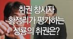 취권 창시자 황정리가 평가하는 성룡의 취권은?