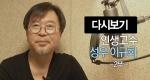 인생고수 [15회] 성우 이규화 2부