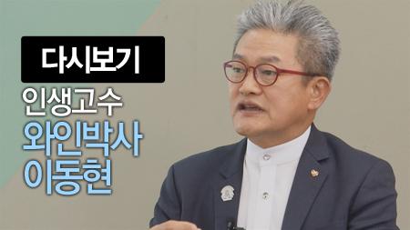 와인박사 이동현 l 인생고수 [16회]