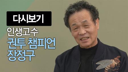 권투 챔피언 장정구 l 인생고수 [17회]