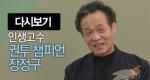 인생고수 [17회] 권투 챔피언 장정구