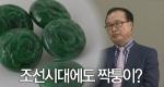 조선시대에도 짝퉁이?