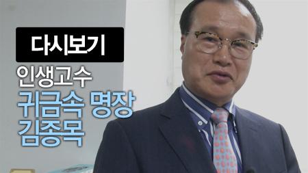 귀금속 명장 김종목 l 인생고수 [18회]