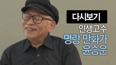명랑 만화가 윤승운 l 인생고수 [19회]