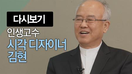 시각 디자이너 김현 l 인생고수 [20회]