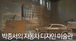 박종서의 자동차 디자인 미술관