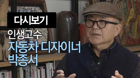 자동차 디자이너 박종서 l 인생고수 [22회]