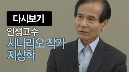 시나리오 작가 지상학 l 인생고수 [23회]