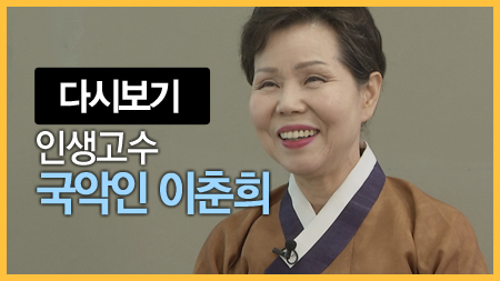 국악인 이춘희 l 인생고수 [28회]