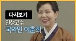 인생고수 [28회] 국악인 이춘희