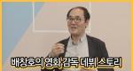 배창호의 영화 감독 데뷔 스토리