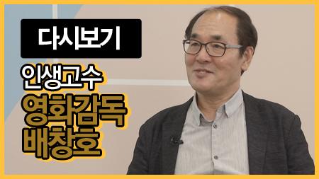 영화감독 배창호 l 인생고수 [29회]