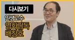 인생고수 [29회] 영화감독 배창호