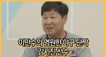 이만수의 영원한 야구 단짝 김시진 선수