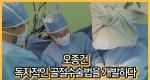 오종건, 독자적인 골절수술법을 개발하다