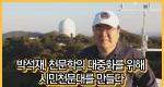 박석재, 천문학의 대중화를 위해 시민천문대를 만들다