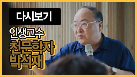 블랙홀 전문가 천문학자 박석재 편 l 인생고수 [35회]