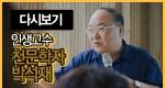 인생고수 [35회] 블랙홀 전문가 천문학자 박석재 편