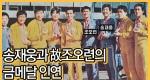 송재웅과 故조오련의 금메달 인연