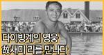 다이빙계의 영웅, 故새미 리를 만나다