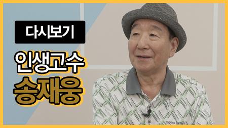 국내 다이빙 최초 금메달리스트 송재웅 l 인생고수 [36회]