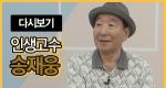 인생고수 [36회] 국내 다이빙 최초 금메달리스트 송재웅