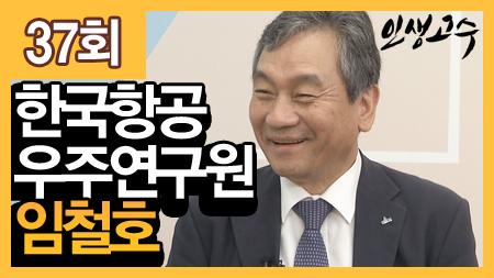 한국항공우주연구원장 임철호ㅣ인생고수 37회