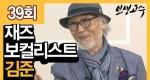 1세대 재즈 보컬리스트 김준ㅣ인생고수 39회