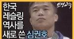 한국 레슬링의 역사를 새로 쓴 심권호
