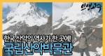 한국 산악의 역사가 한 곳에, 국립산악박물관