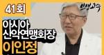 아시아산악명맹 이인정 회장ㅣ인생고수 41회