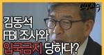 김동석, FBI 조사와 입국금지 당하다?
