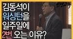 김동석이 워싱턴을 일주일에 2번 오는 이유?
