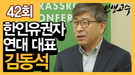 미국 한인유권자연대 김동석 대표ㅣ인생고수 42회