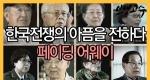 한국전쟁의 아픔을 전하다 <페이딩 어웨이>