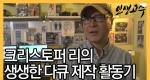 크리스토퍼 리의 생생한 다큐 제작 활동기