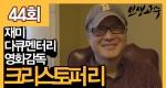 재미 다큐멘터리 영화감독 크리스토퍼 리ㅣ인생고수 44회