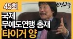 국제무예도연맹 총재 타이거 양ㅣ인생고수 45회