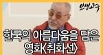 한국의 아름다움을 담은 영화<취화선>