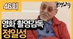 영상시인 촬영감독 정일성ㅣ인생고수 46회