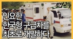 인요한, 한국형 구급차를 최초로 개발하다
