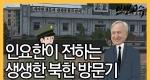 인요한이 전하는 생생한 북한 방문기