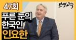 푸른 눈의 한국인 인요한ㅣ인생고수 47회