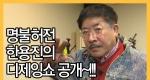 명불허전 한용진의 디제잉쇼 공개~!