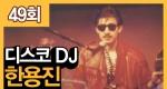 디스코 DJ 한용진ㅣ인생고수 49회