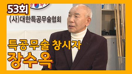 대통령 경호실의 영원한 사부 장수옥 ㅣ  인생고수 [53회]