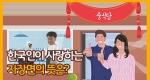 한국인이 사랑하는 자장면의 뜻은?