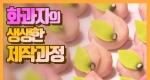 입도, 눈도 맛있는 화과자의 생생한 제작과정 / YTN 라이프