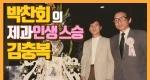 박찬회를 발전시킨 제과 인생의 스승, 김충복 / YTN 라이프