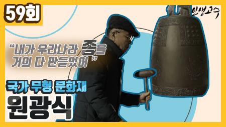 국가 무형 문화재 원광식 주철장 ㅣ 인생고수 [59회]
